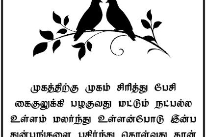 உண்மையான நட்பு... Tamil Quote About Friendship...