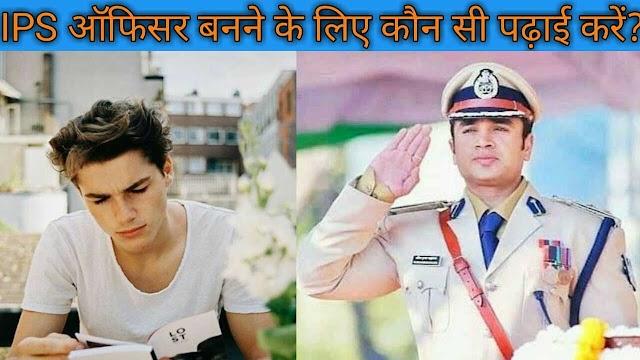 IPS officer banane ke liye kaun si padhai karen | आईपीएस ऑफिसर बनने के लिए कौन सी पढ़ाई करें?