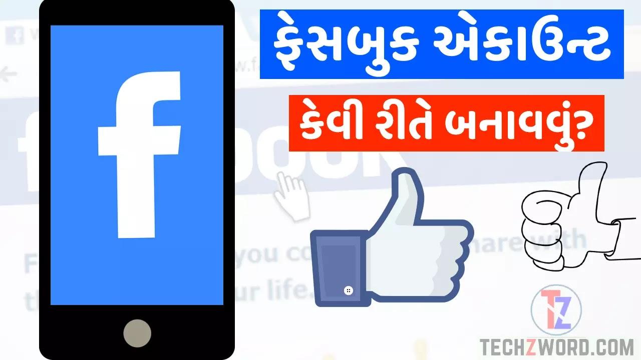 ફેસબુક એકાઉન્ટ કેવી રીતે બનાવવું?