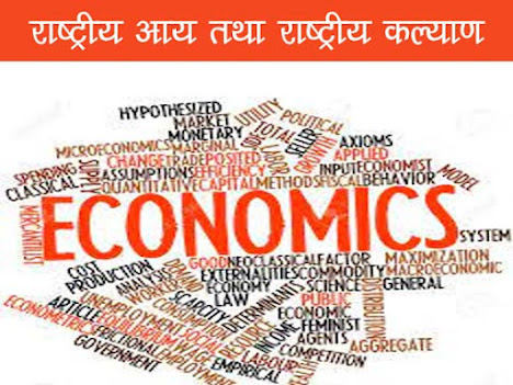राष्ट्रीय आय तथा राष्ट्रीय कल्याण   National Income and National Welfare in Hindi