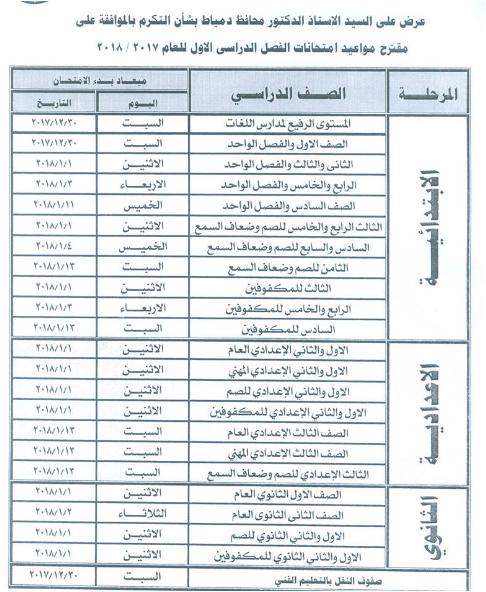 محافظة ديماط : جدول ومواعيد بدء امتحانات الفصل الدراسي الاول لعام 2017 /2018