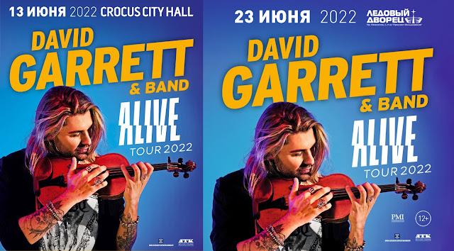 David Garrett в России