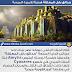 حدائق بابل المعلقة هديتاً للاميرة الميدية