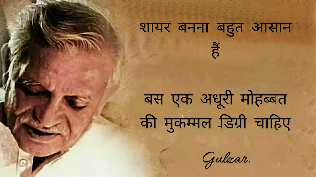 Best lines of Gulzar
