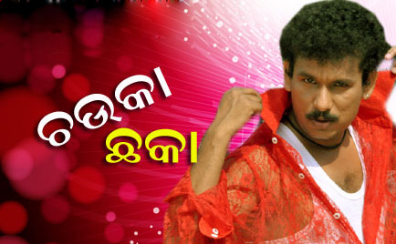 By Photo Congress || Odia Dj Video Song Download com