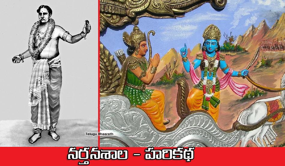 """""""Narthanasala"""" Harikatha - Radio broadcasting of Vijayawada -"""