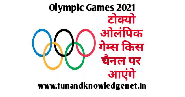 Olympics Games 2021 Kis Channel Par Aa raha Hai
