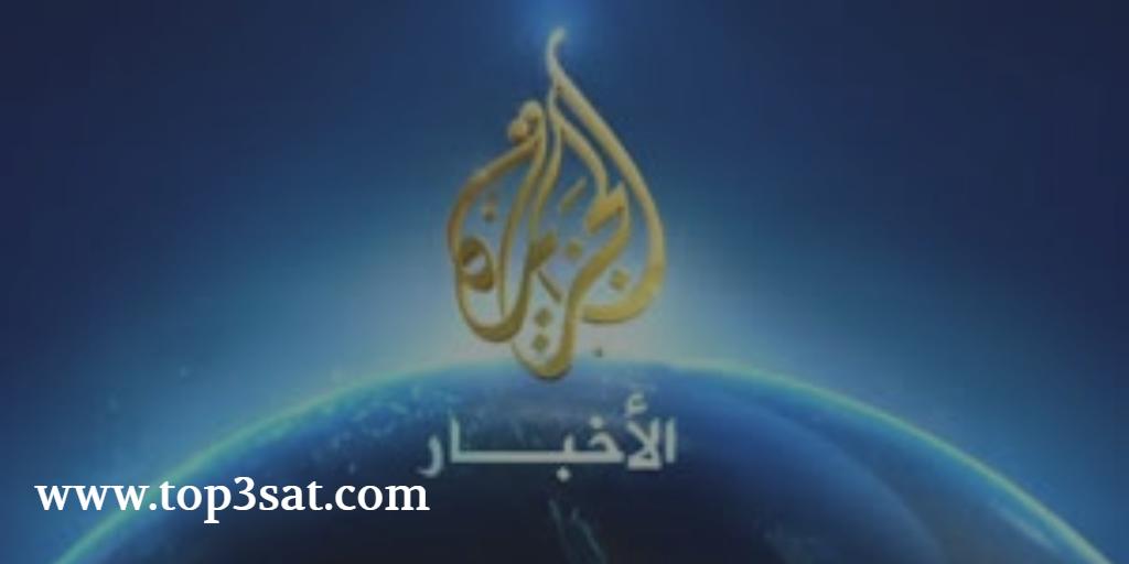 تردد قناة الجزيرة الاخبارية الجديد على جميع الاقمار Al Jazeera news frequency 2020