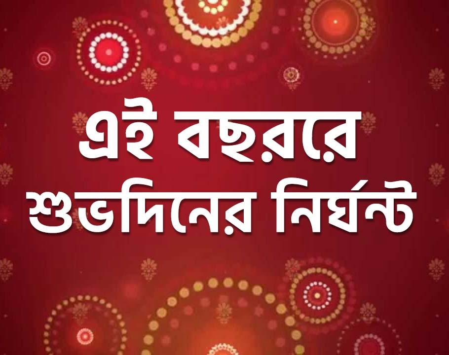 Important Bengali Dates