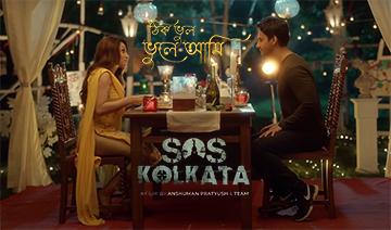 Thik Bhul Bhule Aami (ঠিক ভুল ভুলে আমি) Bengali Song Lyrics and Video - SOS Kolkata (2020) || Yash, Mimi Chakraborty | Anwesshaa Dutta Gupta, Pratik Kundu