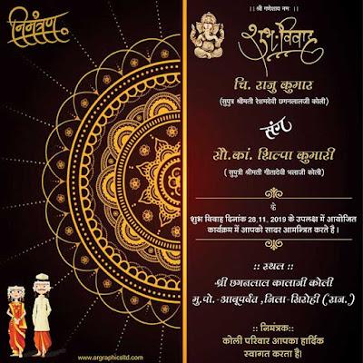 whatsapp wedding invitation | whatsapp wedding invitation sample | whatsapp wedding invitation message