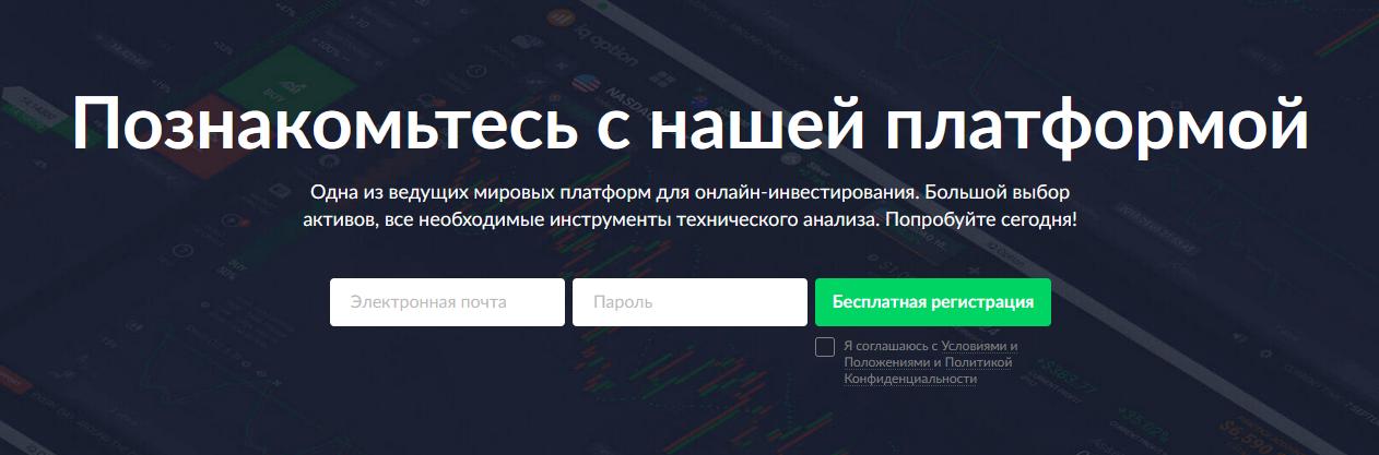 Мошеннический сайт iqbroker.co/ru – Отзывы, развод. Компания IQbroker мошенники