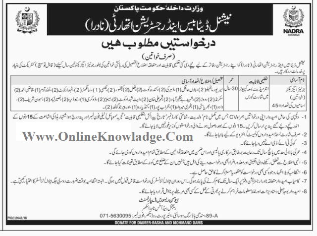 nadra jobs 2018 karachi  nadra jobs 2018 islamabad  nadra jobs december 2018  jobs vacancies for womens in nadra  nadra jobs 2018 karachi application form  nadra jobs 2018 lahore  nadra jobs 2018 application form  nadra office islamabad  nadra jobs 2018 in sindh  job in sindh  latest job in sindh  jobs in karachi 2018-19