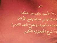 """Fadhilah Asma' Burhutiyyah """"Qolnahudin Barsyanin"""""""