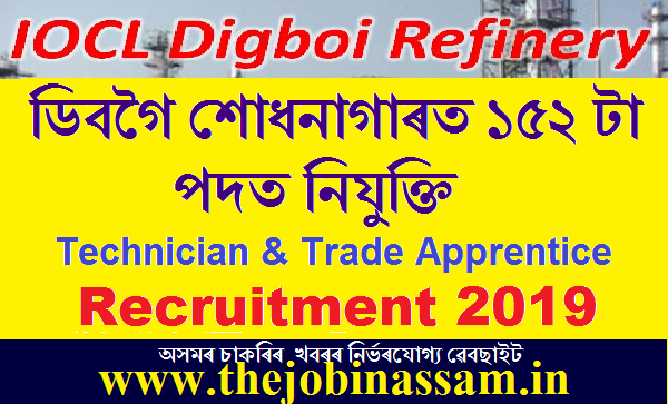 IOCL, Dibgoi Refinery Recruitment 2019
