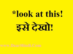 look at this meaning in hindi