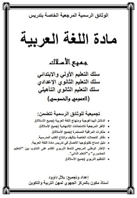 تجميعية الوثائق الرسمية لتدريس مادة اللغة العربية جميع الأسلاك والمستويات