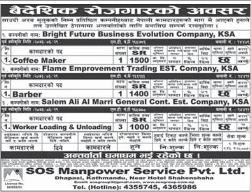 Free Visa, Free Ticket, Jobs For Nepali In Saudi Arabia, Salary -Rs.42,000/