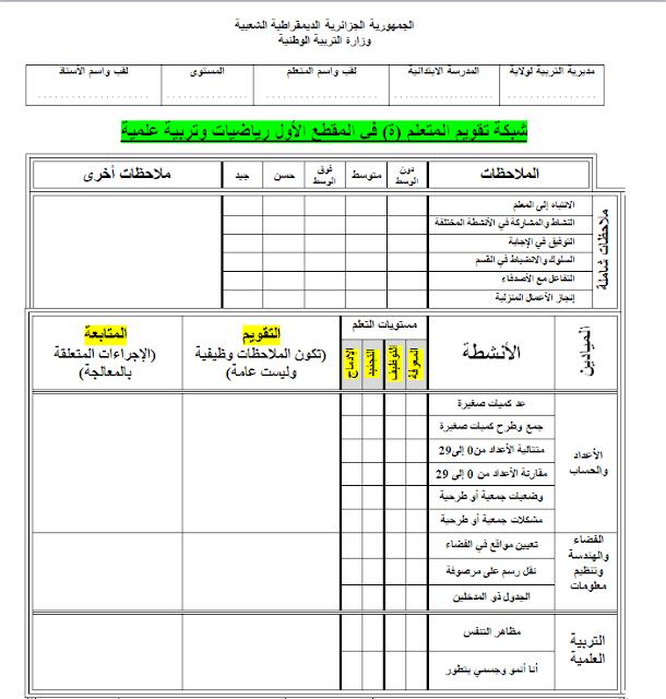 دفتر التقويم للسنة الثانية إبتدائي لمادة الرياضيات و التربية العلمية