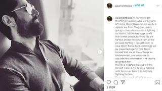 woman-claimed-on-social-media-actor-mohit-raina-life-in-danger
