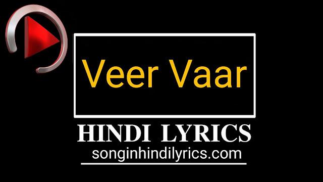 वीर वार - Veer Vaar Lyrics – Diljit Dosanjh