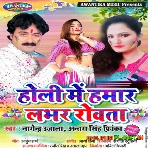 Holi Me Hamaar Labhar Rowata Mp3 Song download