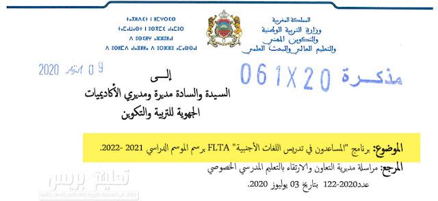 برنامج المساعدون في تدريس اللغات الأجنبية FLTA برسم الموسم الدراسي 2021-2022