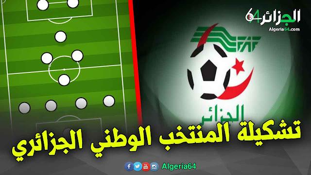 عاجل : تشكيلة الجزائر في مباراة اليوم