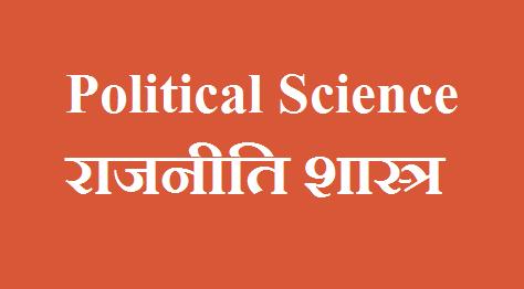 Political Science (राजनीति विज्ञान) - राजनीति शास्त्र - हिंदी