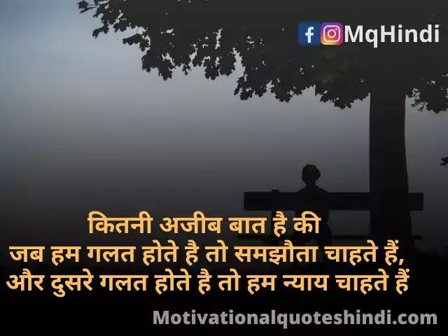 Baat Nahi Karne Ki Shayari