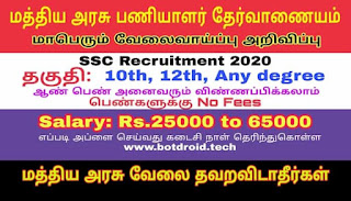 SSC Recruitment 2020 Vacancies, notification, 63,200 Salary - Apply Now
