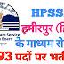 HPSSSB हमीरपुर के माध्यम से होगी 693 पदों पर भर्ती