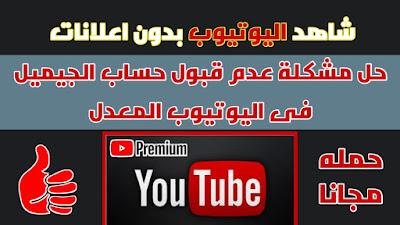 مشكلة عدم قبول يوتيوب بريميوم  لحساب الجيميل