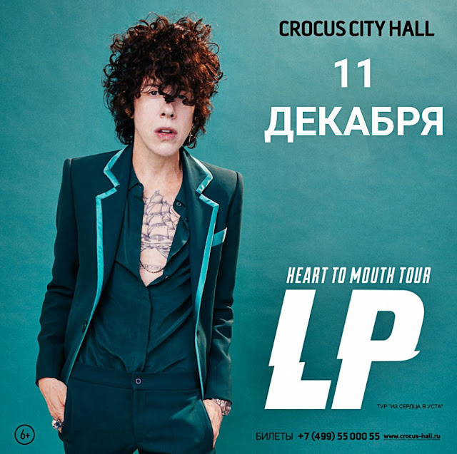 LP в Crocus City Hall