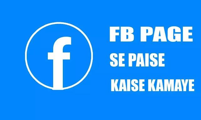 Facebook Page से पैसे कैसे कमाए || fb page se paise kaise kamaye