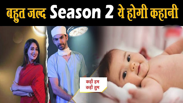 Very Very Good News for Kahaan Hum Kahaan Tum 2 fans