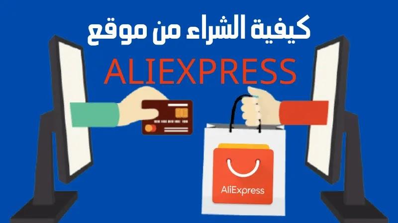 كيفية الشراء من موقع aliexpress (من مرحلة الدفع حتى وصول المنتج)