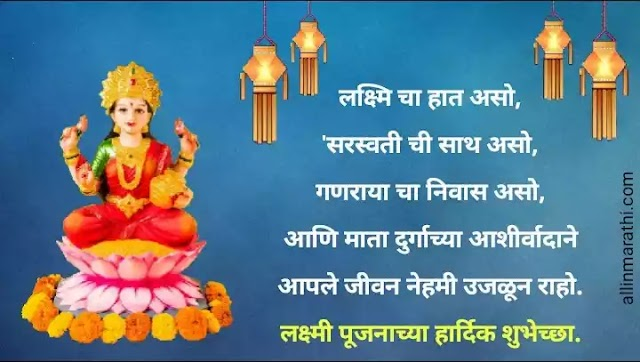 लक्ष्मीपूजा शुभेच्छा मराठी 2020 | Lakshmi puja wishes in marathi.