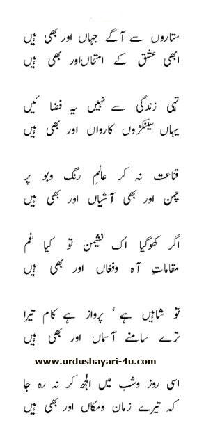 Sitaron sa Aage jahaan aur bhi hain | Allam Iqbal Poetry
