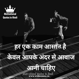 hard work motivational quotes in hindi, quotes on hard work and success in hindi, motivational quotes for students to study hard in hindi, motivational quotes to study hard in hindi, famous hard work quotes in hindi, hard work hindi status, work hard status in hindi, hard work motivation in hindi, hard work success quotes in hindi, best hard work quotes in hindi, motivational quotes for hard work in hindi, motivational quotes in hindi for hard work, motivational quotes in hindi hard work