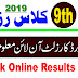 Punjab Boards 9th,10th Class Result 2019 | Matric Result 2019 All Board