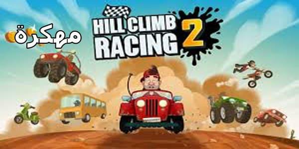 تحميل لعبة 2 hill climb racing مهكرة جاهزة - مستعجل