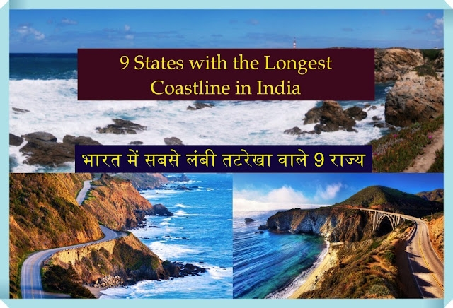 9 states with the longest coastline in India