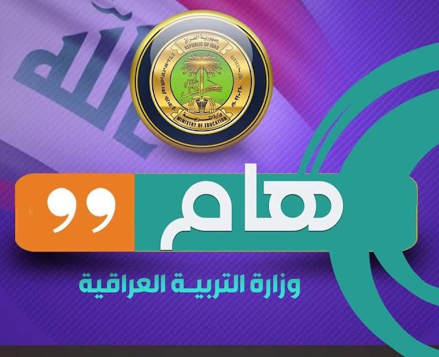 وزارة التربية : تكشف عن جراءاتها الوقائية لامتحانات الصفوف المنتهية (الثالث المتوسط والسادس الإعدادي)