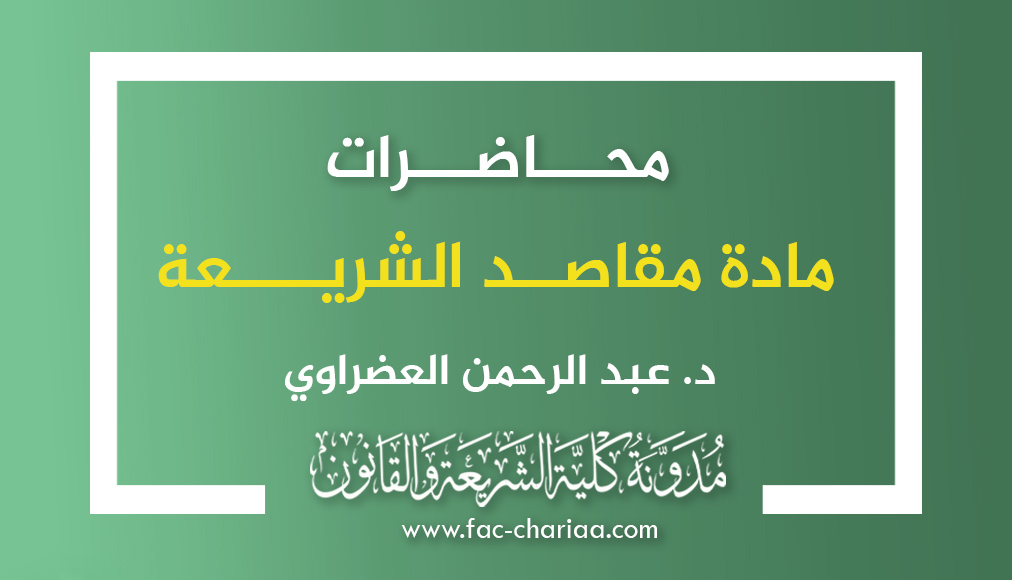 محاضرات مادة مقاصد الشريعة د.العضراوي