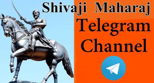 Shivaji Maharaj Telegram Channels 2020