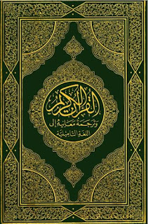 quran with tamil translation pdf free download - KHANBOOKS