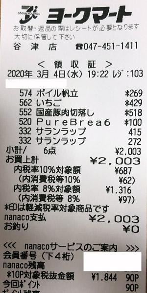 ヨークマート 谷津店 2020/3/4 のレシート