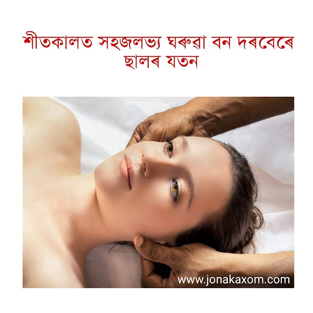 শীতকালত সহজলভ্য ঘৰুৱা বন দৰবেৰে ছালৰ যত্ন skin care tips in assamese