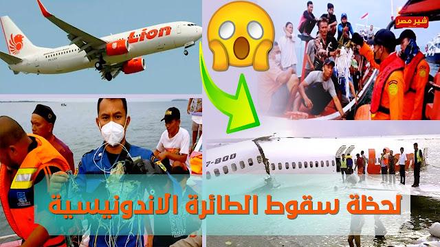 لحظة سقوط الطائرة الاندونيسية